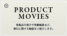 PRODUCT MOVIES